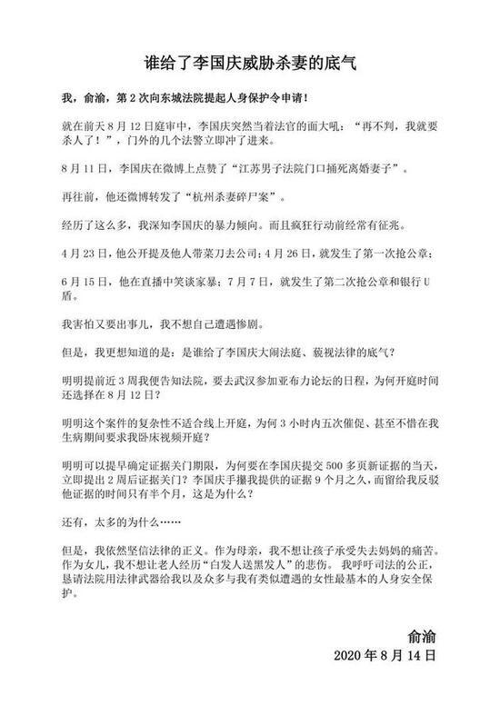 俞渝第2次申请人身保护令 称不想自己遭遇惨剧