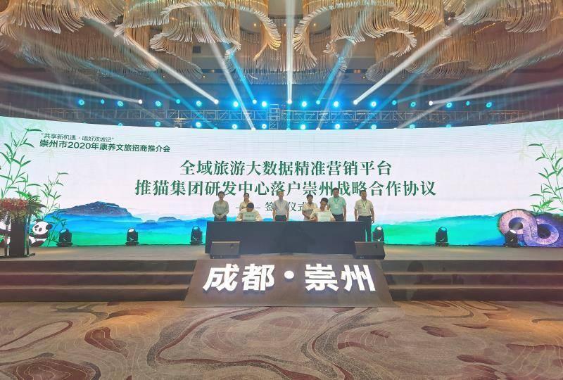 资源互通数据共享 成都崇州携手重庆共话文旅新发展