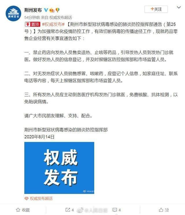 荆州禁向发热者售卖退热止咳药:发热应主动到就医 免费核酸检测