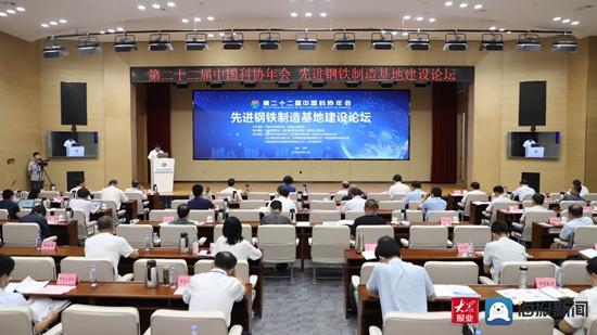 智汇活力日照 第二十二届中国科协年会先进钢铁制造基地建设论坛举办