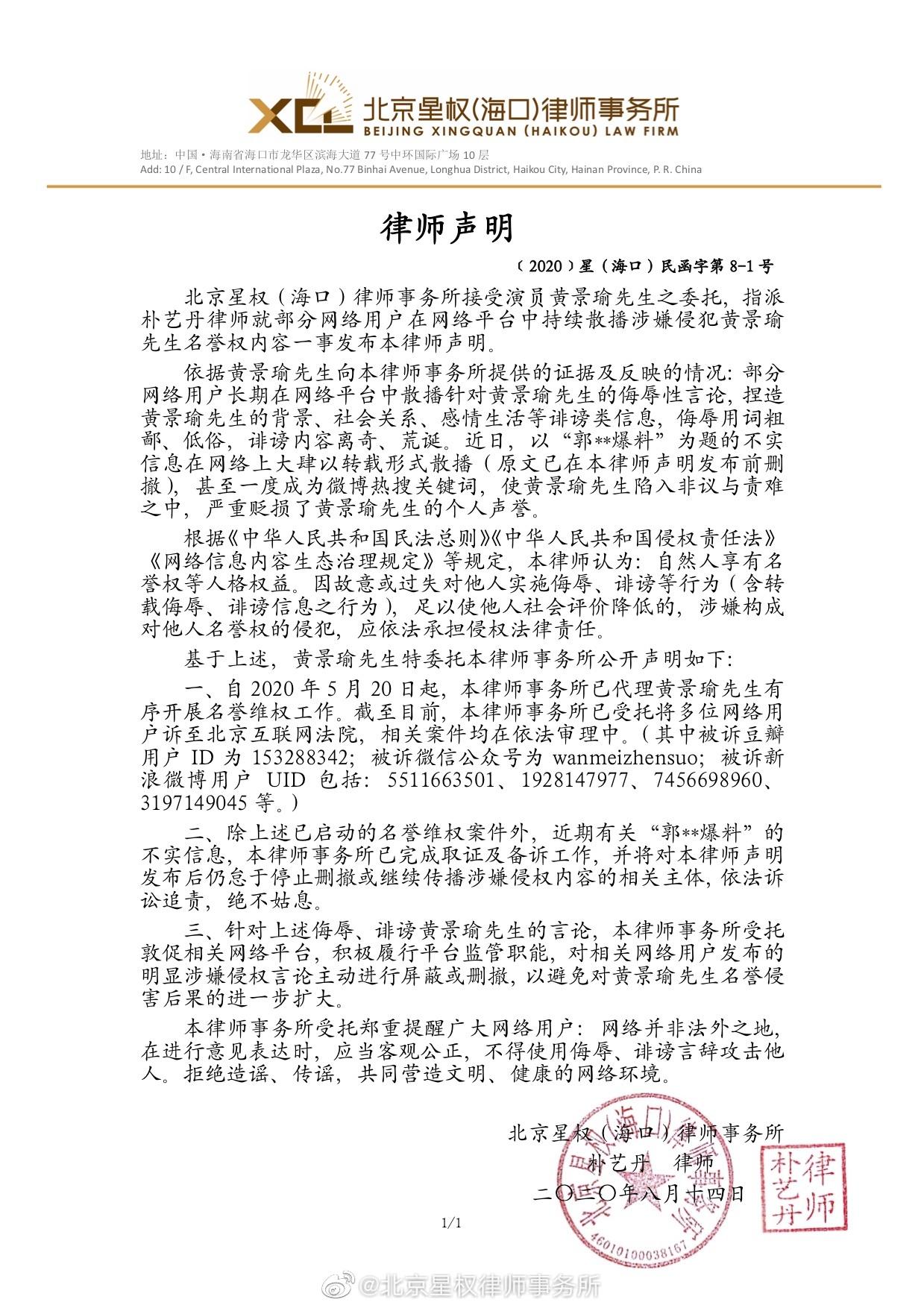 """黄景瑜方发律师声明,针对""""郭某某爆料""""不实信息已取证"""