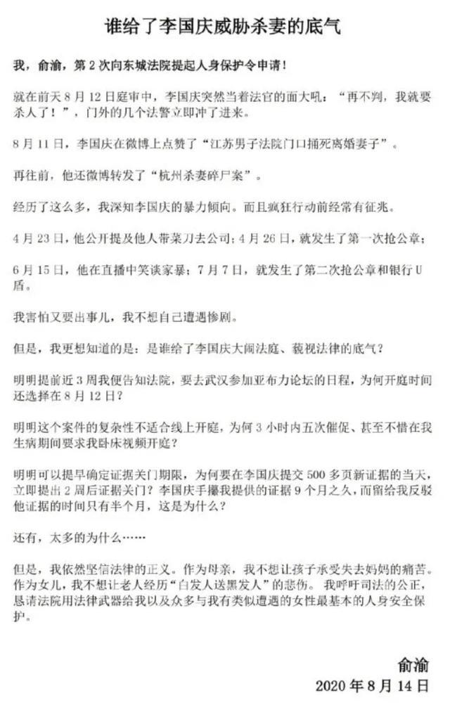 """当当网事件再升级:俞渝发公开信称李国庆威胁""""杀妻"""""""