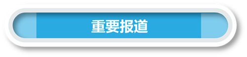 一周反腐:华融公司原董事长赖小民等两名中管干部受审