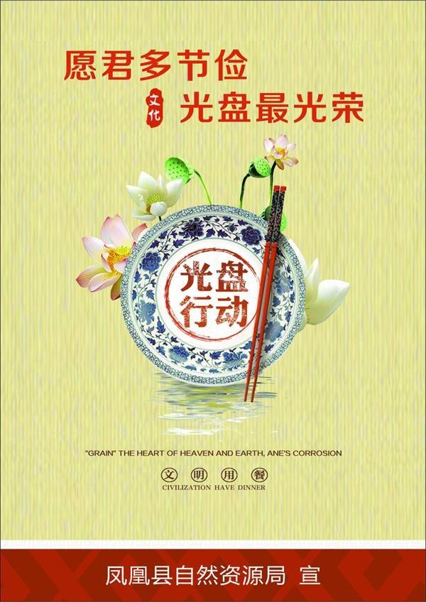 """凤凰县自然资源局开展""""我光盘 我光荣""""文明餐桌活动"""
