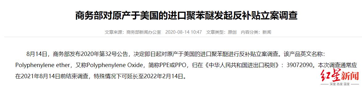 商务部:对原产于美国的进口聚苯醚发起反补贴立案调查