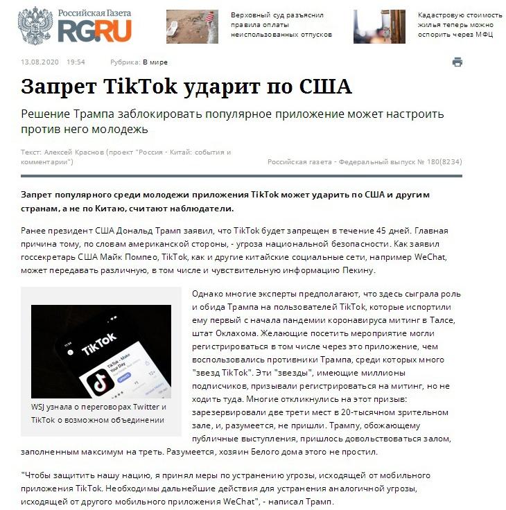 中俄锐评丨美国封禁TikTok将反噬其身