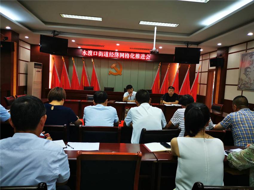 淮安清江浦区水渡口街道构建经济网格化管理新体系