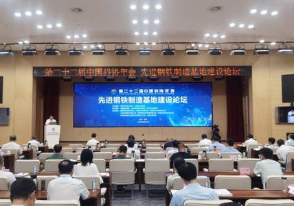 第二十二届中国科协年会先进钢铁制造基地建设论坛在日照举办