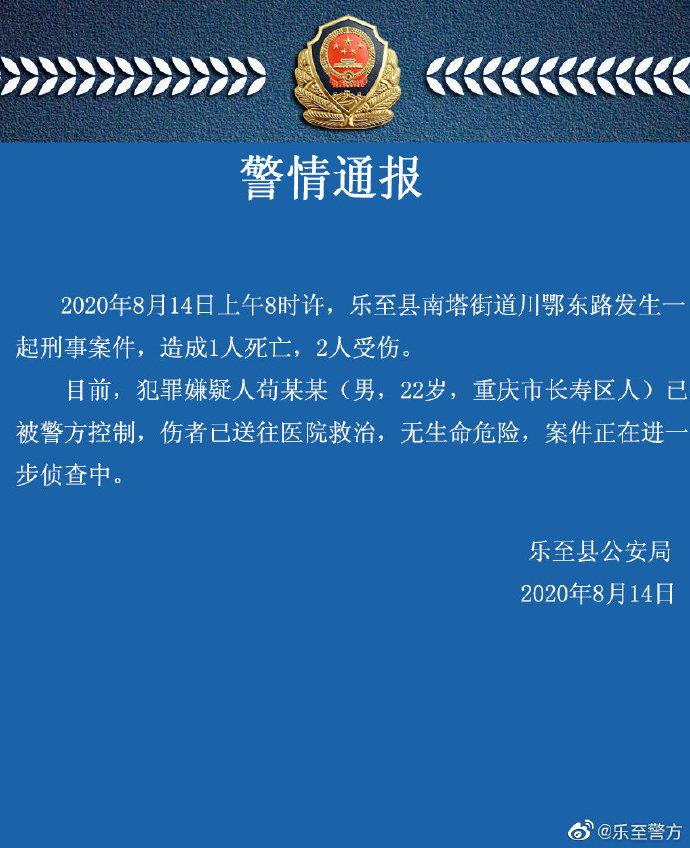四川乐至发生刑事案致1死2伤 嫌疑人已被控制