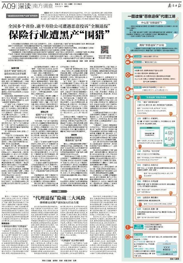 广东银保监局:开展打击恶意投诉举报专项工作,明确对五类问题开展集中治理