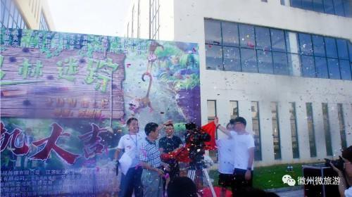 极速飞速直播:儿童励志冒险发展喜剧电影《森林迷踪》始于黄山市惠州区