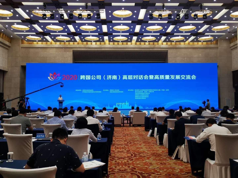 知名跨国公司泉城相聚 2020跨国公司(济南)高层对话会举行