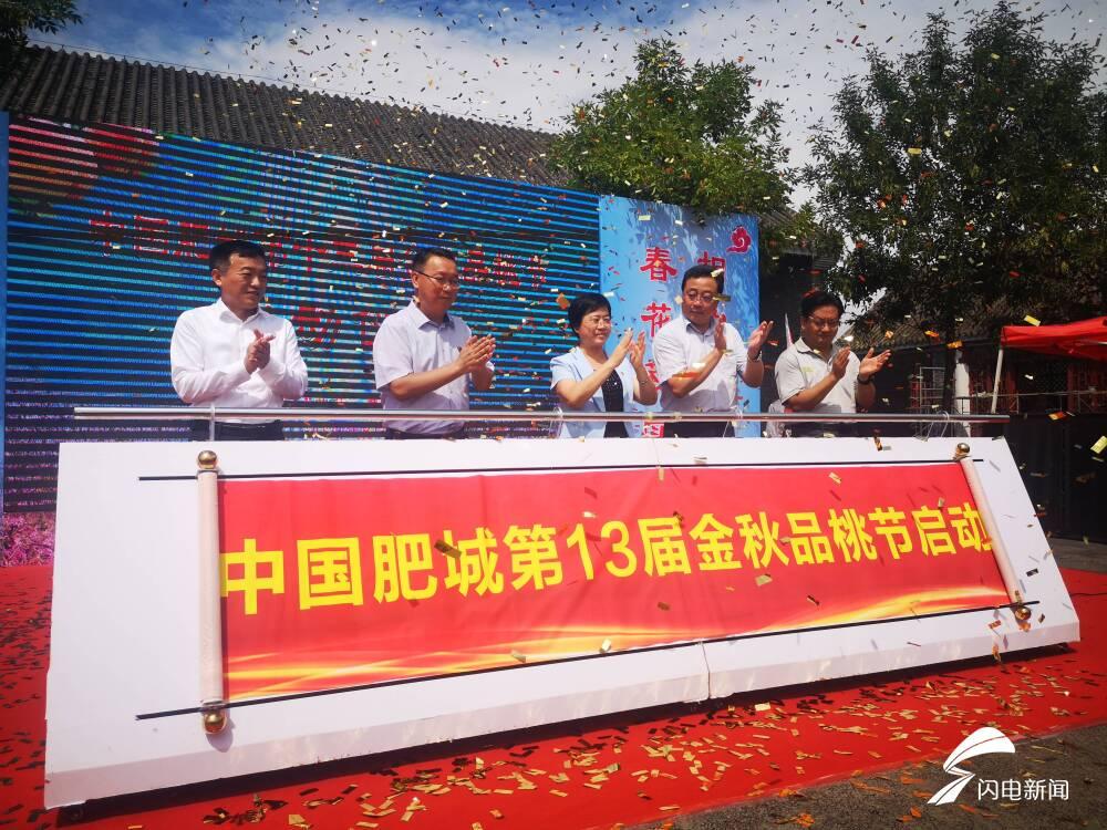 泰安肥城第十三届金秋品桃节启动 万亩桃香助力乡村振兴