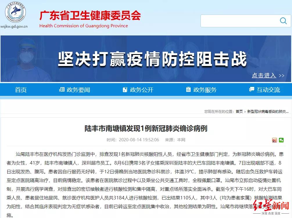 盒马鲜生深圳门店两员工确诊,回应:女性患者8月2日已离职