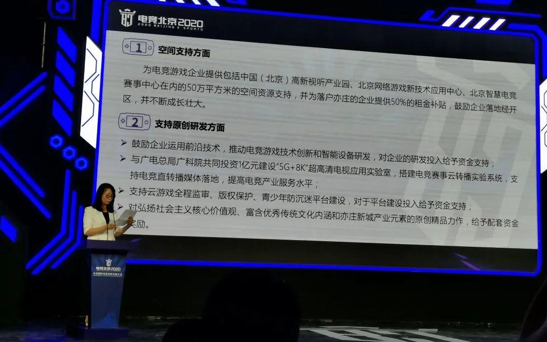 北京将建网络游戏中心,打造国际水准的电竞产业集群