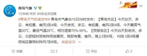 雷电+山洪灾害!山东发布双预警 8月15日青岛最高气温30℃