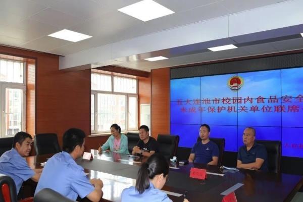 黑龙江大连池市检察院与多部门召开校园食品安全及未成年保护联席会议