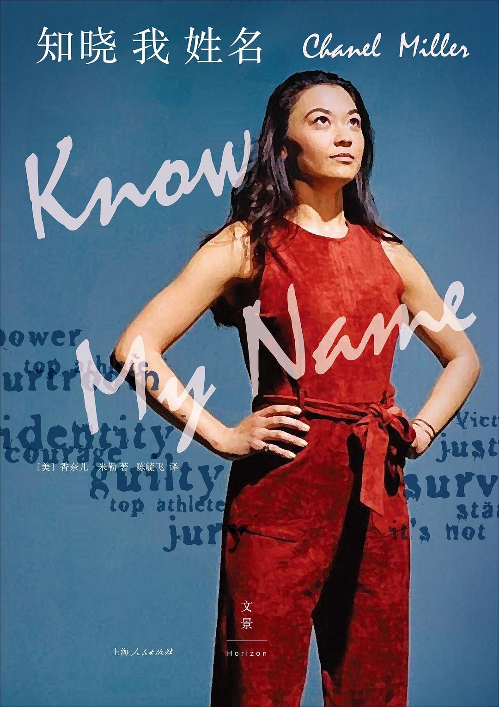 当女性被剥夺姓名:斯坦福性侵案受害者香奈儿·米勒的故事