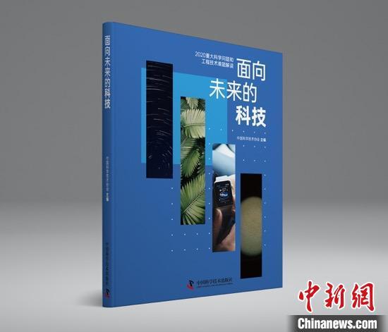 中国科协发布2020重大科学问题和工程技术难题