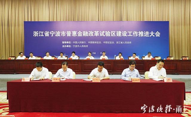 """普惠金融改革试验区来了!宁波再担""""重要窗口""""新使命"""