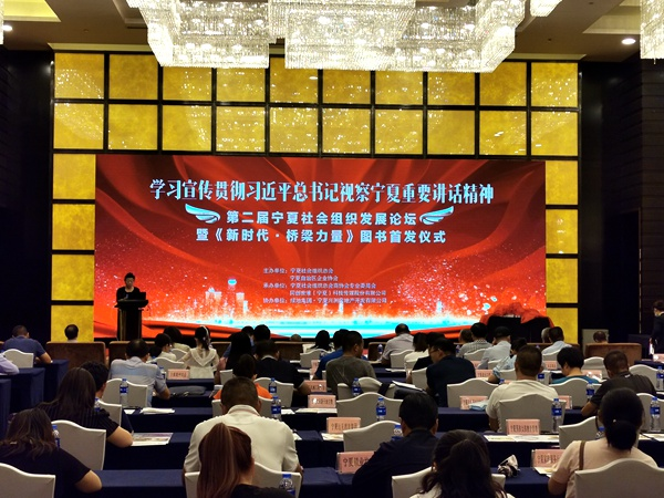 第二届宁夏商协会创新发展论坛暨《新时代·桥梁力量》图书首发仪式在银川举行