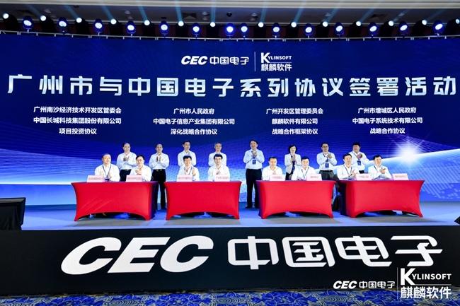 中国电子网信产业在广州落地 银河麒麟V10亮相