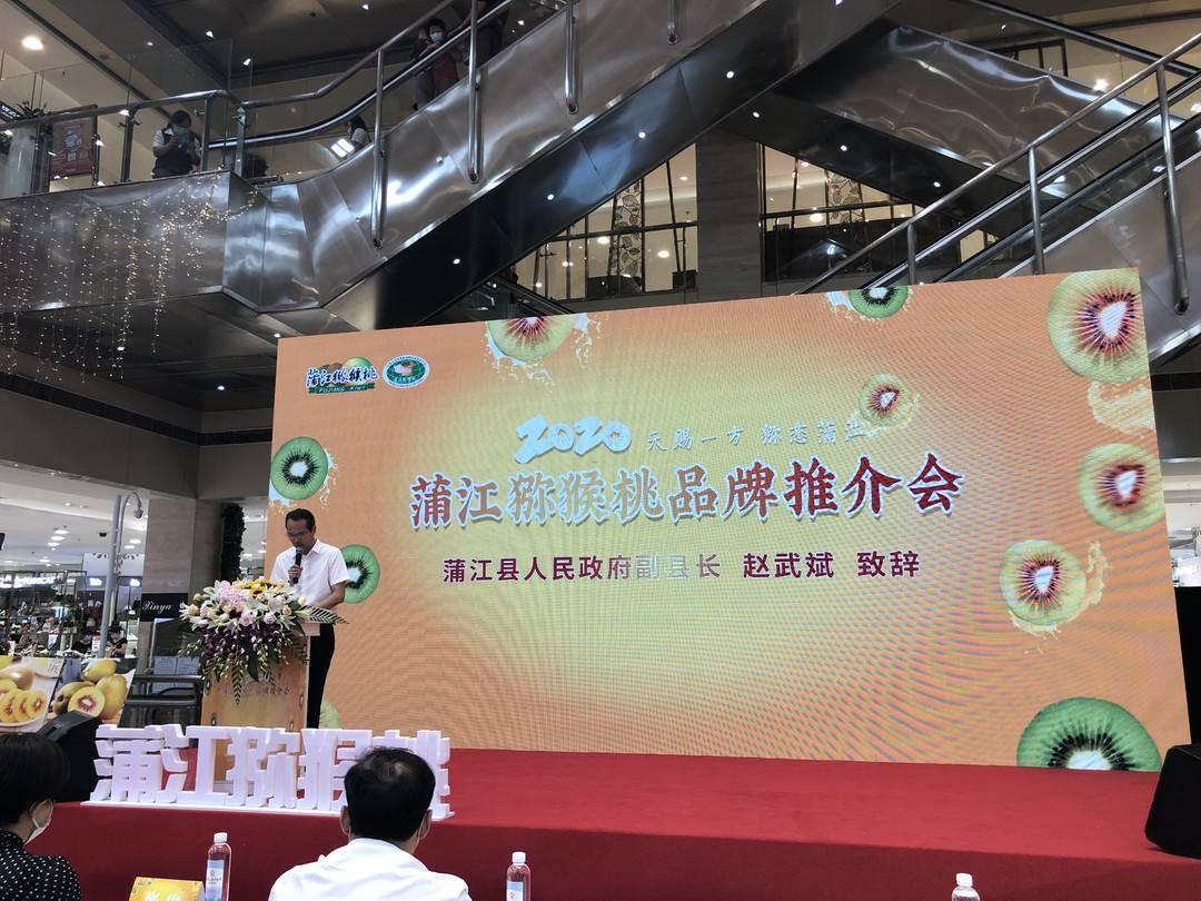 蒲江猕猴桃入驻成都大型商超 还有系列品牌推广活动满足你的味蕾