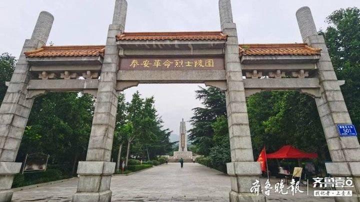到泰安革命烈士陵园,感受革命先烈的红色精神