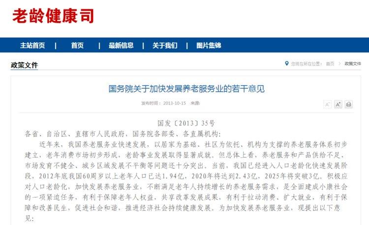 河南出台老年健康服务体系建设实施方案 加快老年健康服务体系建设