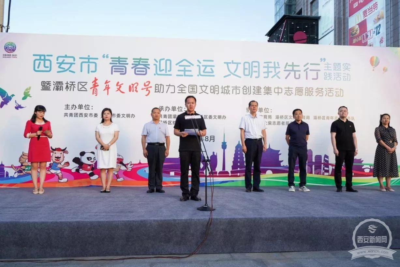 灞桥区开展助力全国文明城市创建集中志愿服务活动