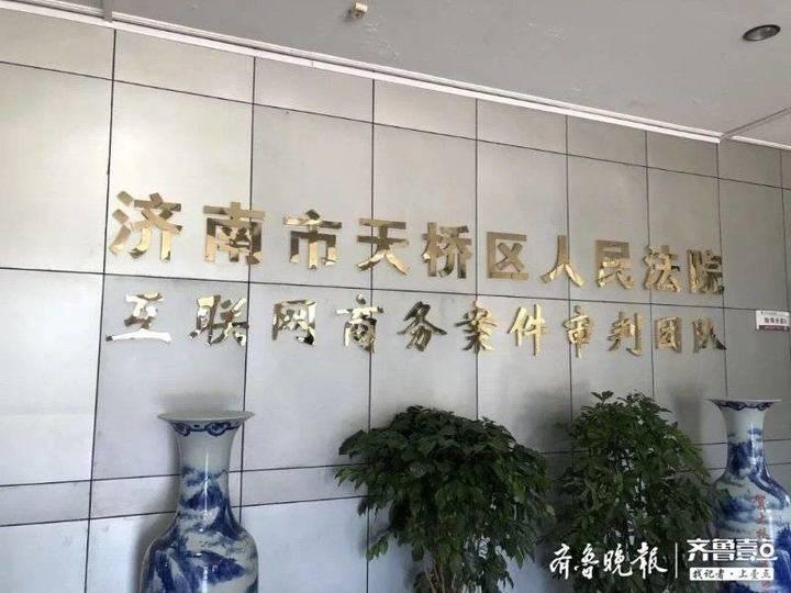 两日审结7案 ,济南天桥法院组建互联网商务审判团队