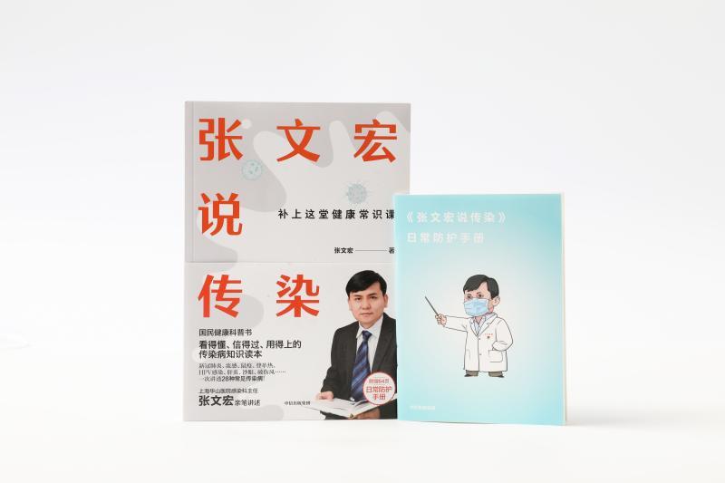 张文宏医生敲黑板,今年你要格外注意这些传染病!