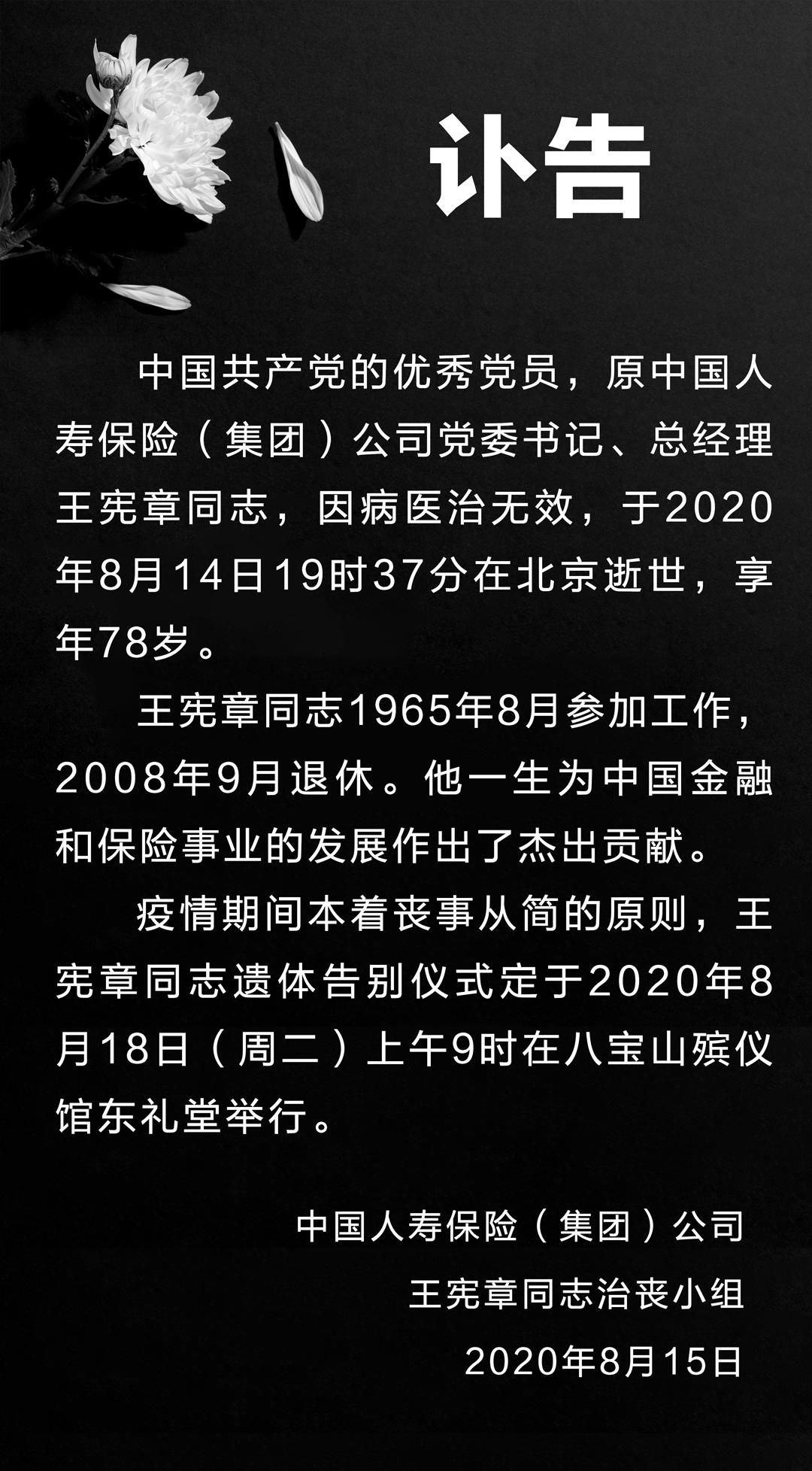 原中国人寿党委书记、总经理王宪章逝世,享年78岁