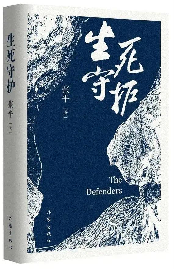 继《重新生活》后,民盟中央副主席张平再携反腐大作《生死守护》亮相上海书展