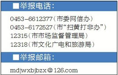 牡丹江市开展网络直播行业专项整治