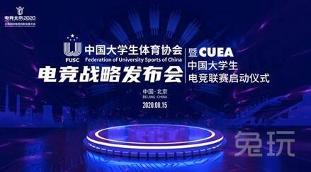中国大学生电子竞技联赛发布会 在京隆重召开