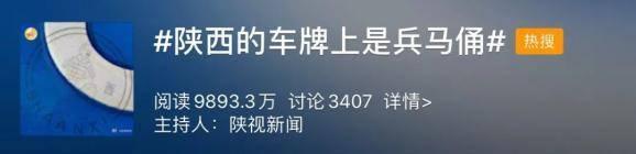 """车牌上的""""小秘密""""被发现了:陕西是兵马俑、四川是熊猫"""