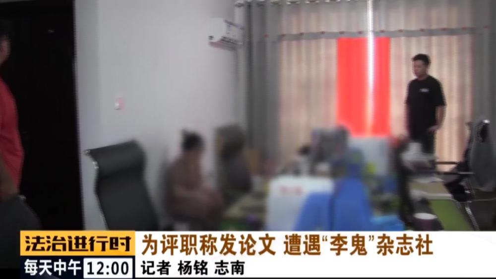 """4000多人评职称时遭遇""""李鬼""""杂志社被骗400多万"""
