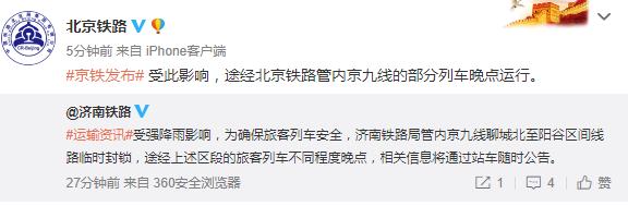 图片来自@北京铁路