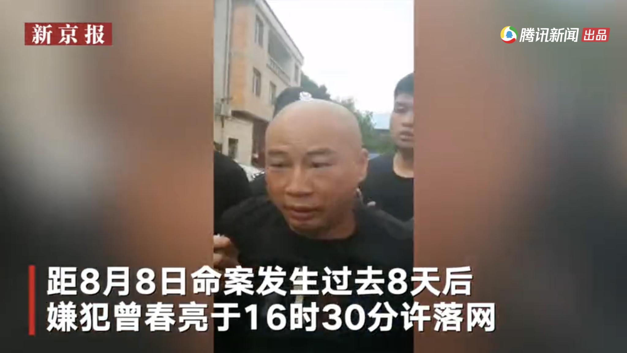 江西乐安命案嫌犯逃亡8天后落网,现场画面:在街上被警察按住