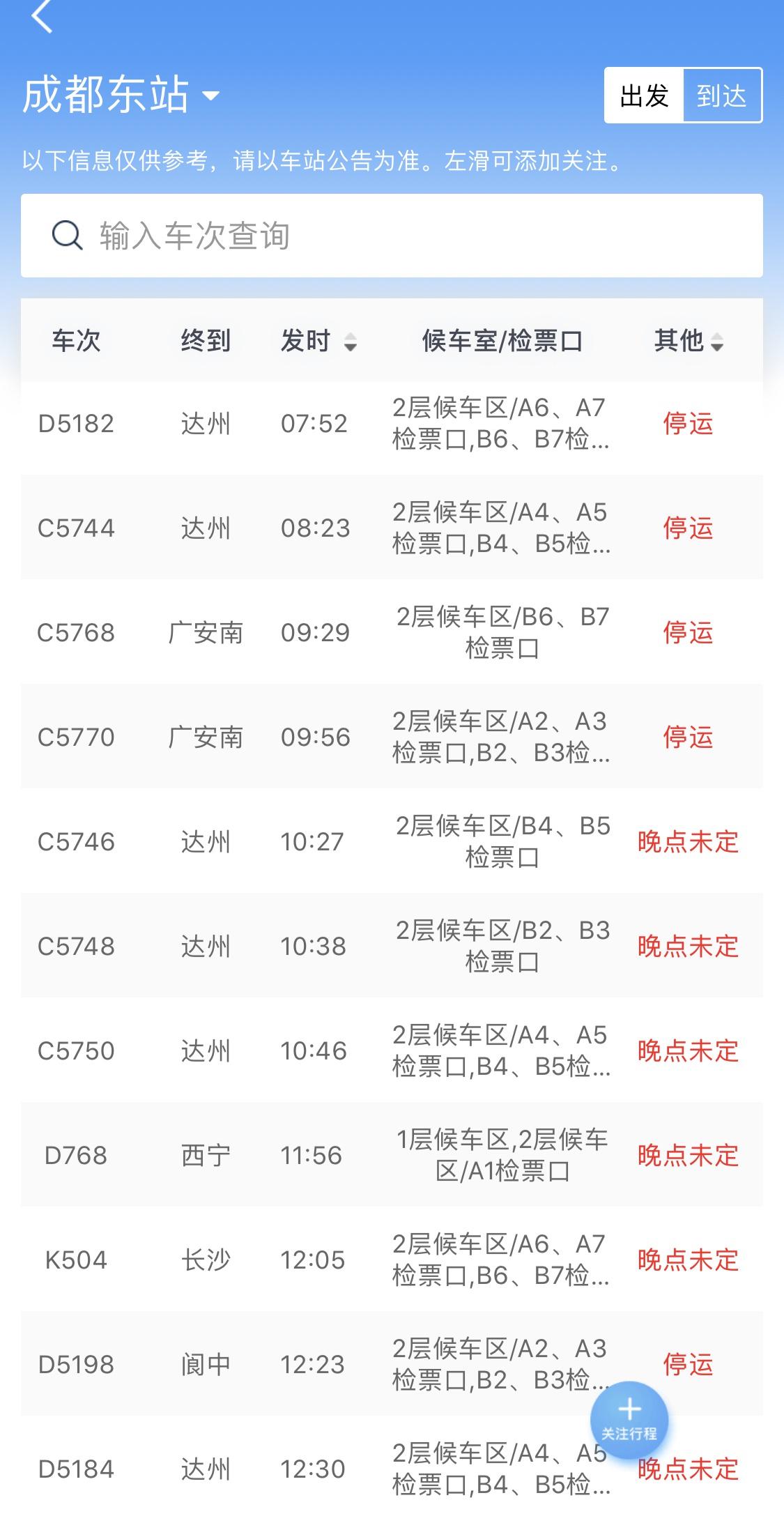 成都东站停运或晚点的部分车次。 12306客户端 截图