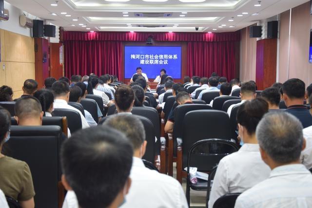 梅河口市召开2020年社会信用体系建设联席