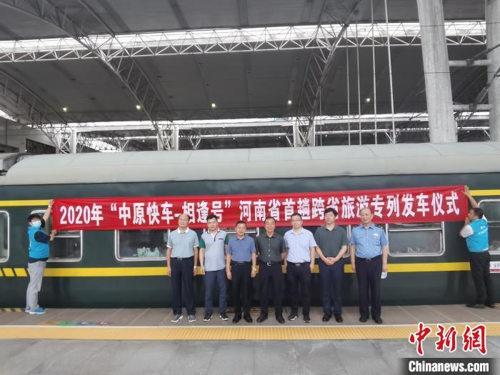 郑州铁路发出2020年首趟跨局跨省旅游专列
