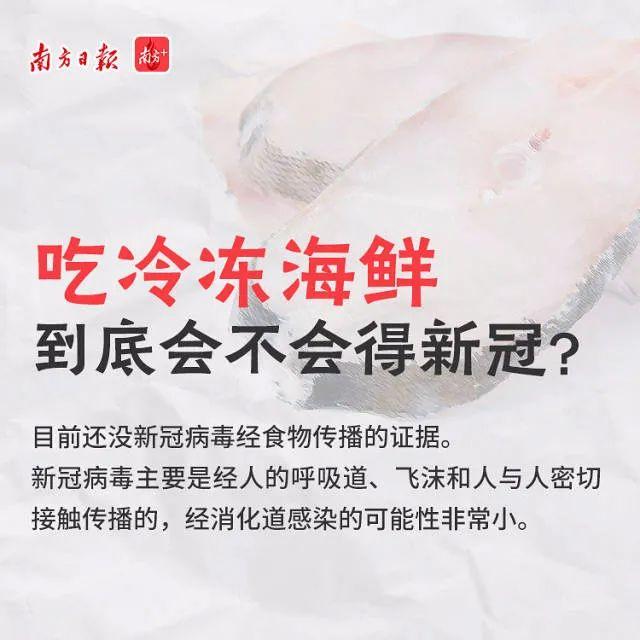 为什么中招的总是冷冻食品?还能吃吗?