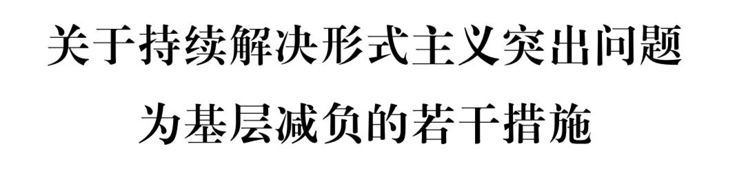 浙江省委办公厅省政府办公厅印发《关于持续解决形式主义突出问题为基层减负的若干措施》的通知