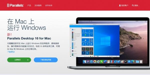 持续创新 Parallels Desktop 16 for Mac亮点看过来