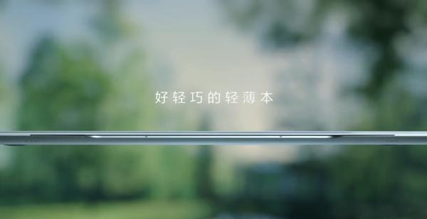 华为MateBook X真容首曝:极致轻薄、四边超窄触控屏