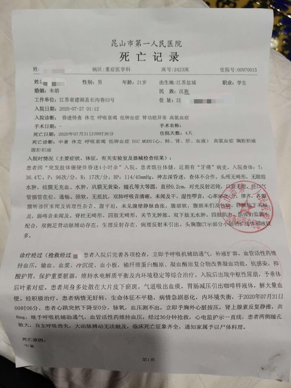 江苏一大学生帮老师搬家时身亡 涉事教师:没实际动手