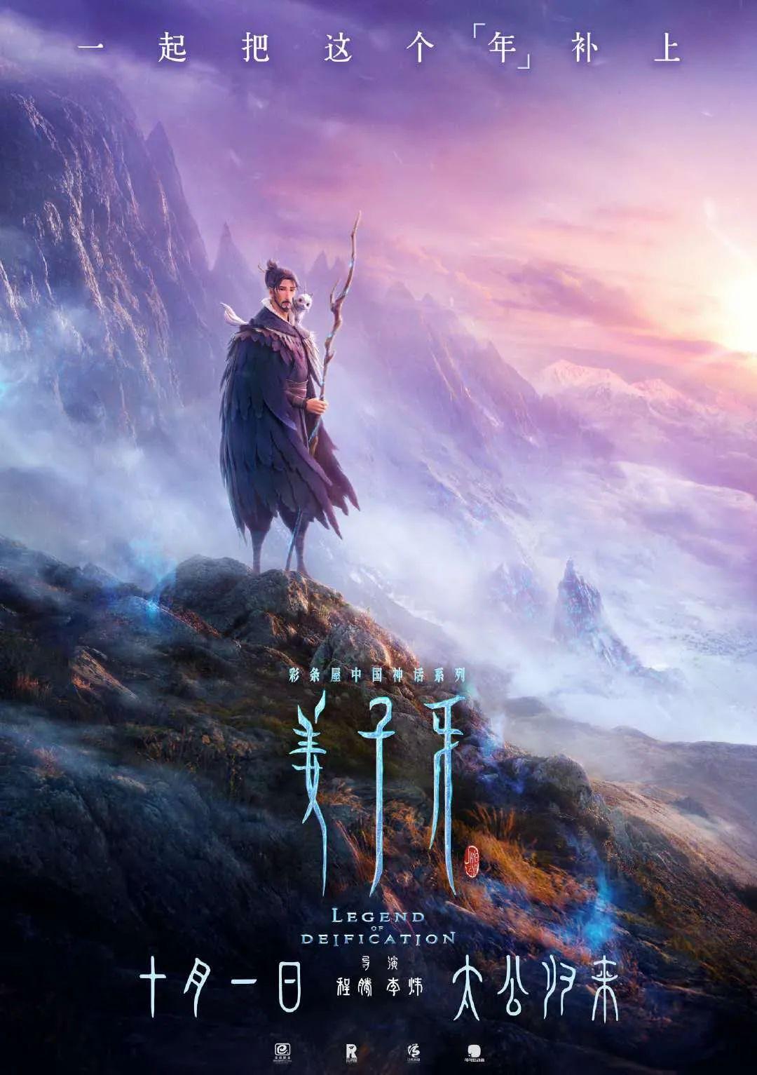 圖片來源:電影姜子牙官方微博