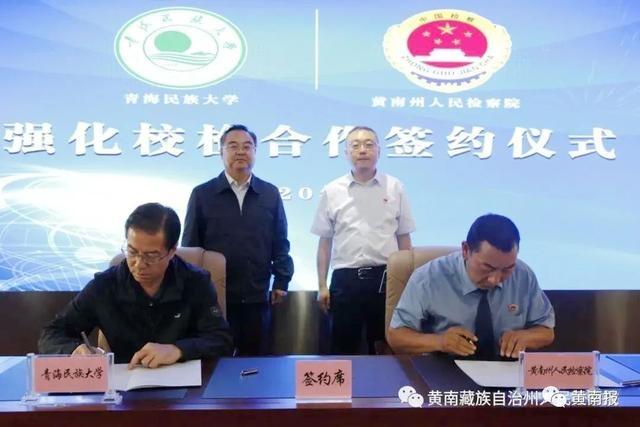 青海民族大学与黄南州人民检察院开展校检合作共建